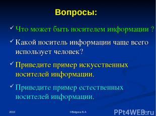 2010 * ©Bolgova N A Что может быть носителем информации ? Какой носитель информа