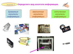 2010 ©Bolgova N A * Задание 1 магнитные носители информации Бумажные носители ин
