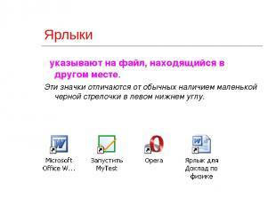 2010 ©Bolgova N A * Ярлыки указывают на файл, находящийся в другом месте. Эти зн