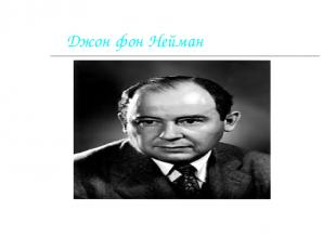 09.12.13 * Джон фон Нейман 1903-1957 родился в Будапеште. В 22 года защитил докт