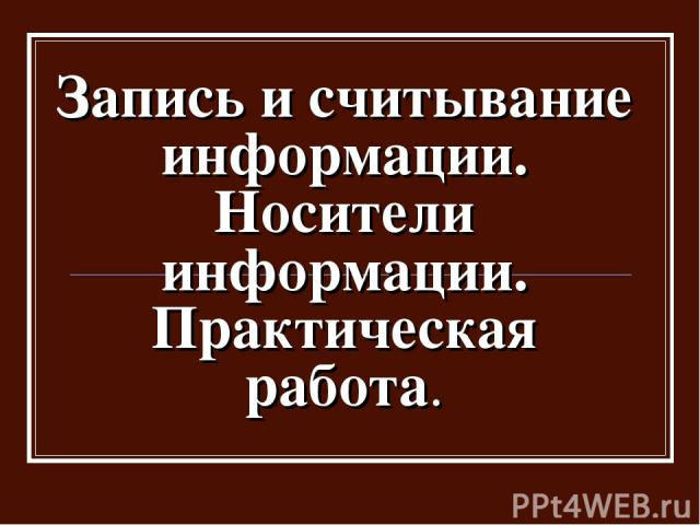 Запись и считывание информации. Носители информации. Практическая работа. ©Bolgova N A