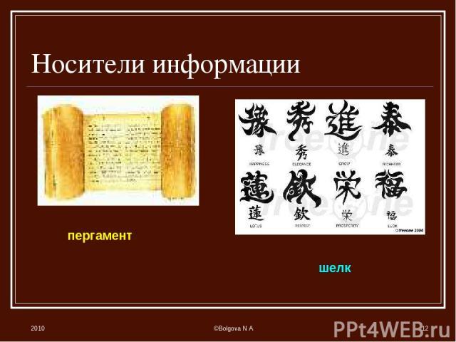 2010 ©Bolgova N A * Носители информации пергамент шелк ©Bolgova N A