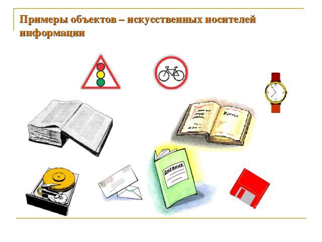 2010 ©Bolgova N A * Примеры объектов – искусственных носителей информации ©Bolgova N A