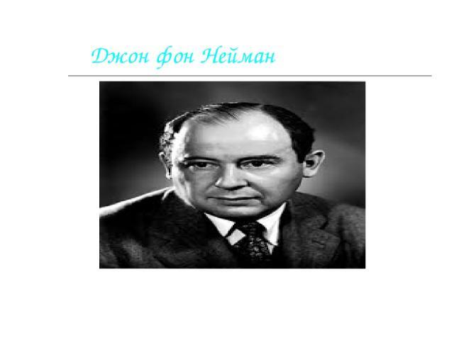 09.12.13 * Джон фон Нейман 1903-1957 родился в Будапеште. В 22 года защитил докторскую диссертацию по математике.