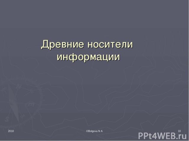 2010 ©Bolgova N A * Древние носители информации ©Bolgova N A