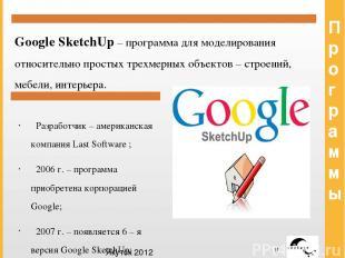 Программы Google SketchUp – программа для моделирования относительно простых тре