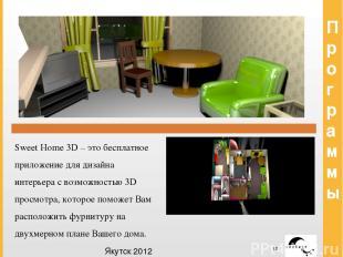 Программы Sweet Home 3D – это бесплатное приложение для дизайна интерьера с возм