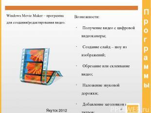 Программы Windows Movie Maker – программа для создания/редактирования видео. Воз