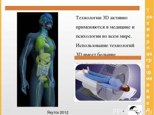 Трехмерная графика в медицине Якутск 2012 Заголовок