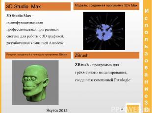 Использование 3D в рекламе Трехмерная графика в рекламе имеет огромный потенциал