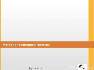 Использование 3D графики в игровых технологиях Якутск 2012