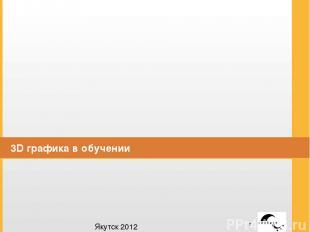Использование 3D графики в судебной анимации Якутск 2012