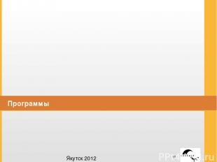 Список использованной литературы История трехмерной графики: www.mir3d.ru www.wi