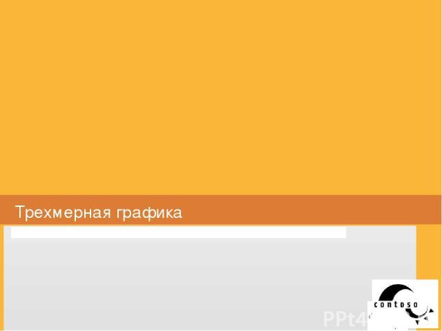 3D графика в обучении Якутск 2012