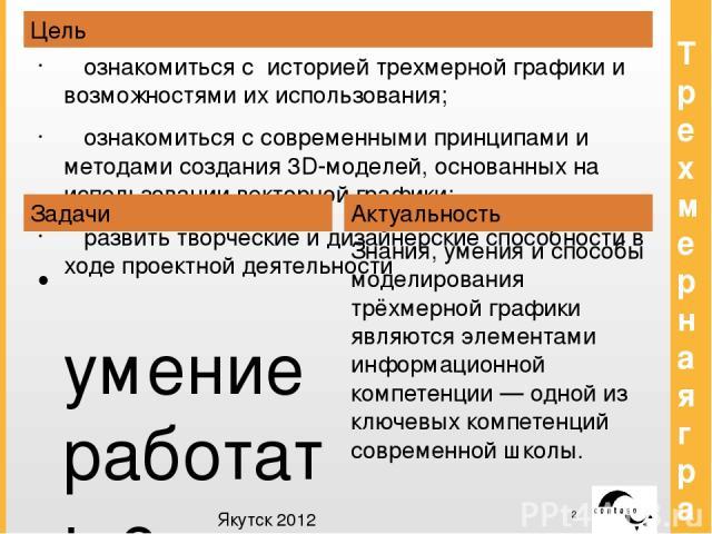 Трехмерная графика Содержание Якутск 2012 Заголовок Якутский Городской Лицей