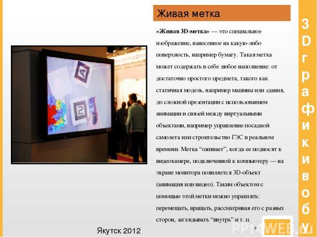 Программы Якутск 2012