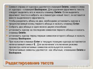 Редактирование текста Символ справа от курсора удаляется клавишей Delete, символ