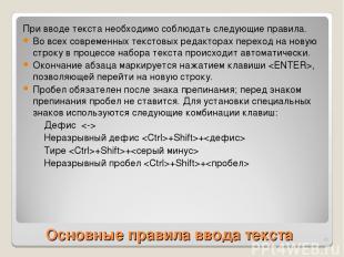 Основные правила ввода текста При вводе текста необходимо соблюдать следующие пр