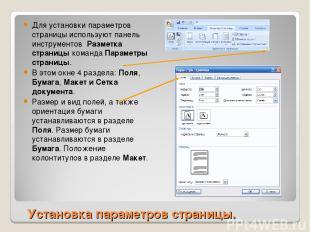 Установка параметров страницы. Для установки параметров страницы используют пане