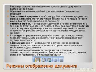 Режимы отображения документа Редактор Microsoft Word позволяет просматривать док