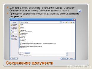 Сохранение документа Для сохранности документа необходимо вызывать команду Сохра