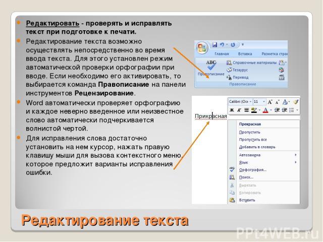 Редактирование текста Редактировать - проверять и исправлять текст при подготовке к печати. Редактирование текста возможно осуществлять непосредственно во время ввода текста. Для этого установлен режим автоматической проверки орфографии при вводе. Е…