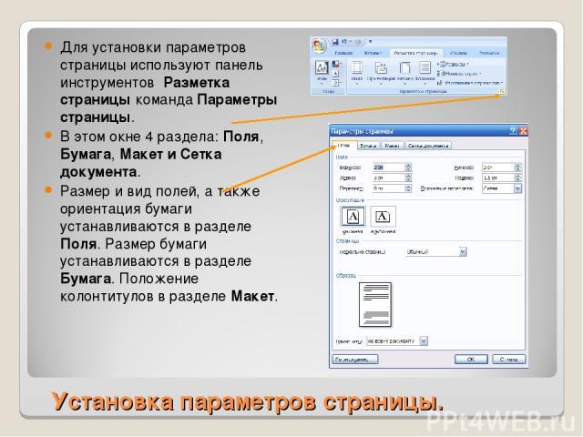 Установка параметров страницы. Для установки параметров страницы используют панель инструментов Разметка страницы команда Параметры страницы. В этом окне 4 раздела: Поля, Бумага, Макет и Сетка документа. Размер и вид полей, а также ориентация бумаги…