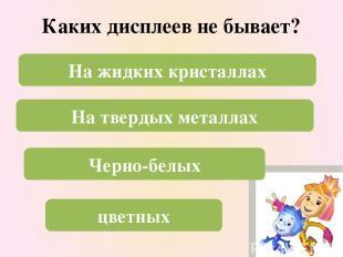 Автор презентации, источники информации Карпова Наталья Владимировна, учитель ин