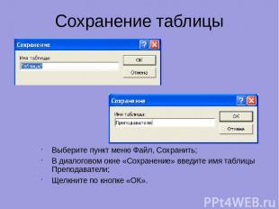 Сохранение таблицы Выберите пункт меню Файл, Сохранить; В диалоговом окне «Сохра