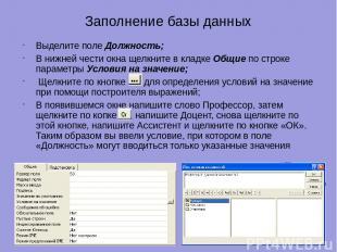 Заполнение базы данных Выделите поле Должность; В нижней чести окна щелкните в к