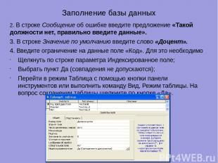 Заполнение базы данных 2. В строке Сообщение об ошибке введите предложение «Тако