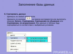 Заполнение базы данных 8. Сортировать данные Щелкнуть по любой записи поля; Щелк