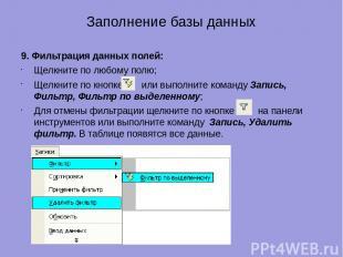 Заполнение базы данных 9. Фильтрация данных полей: Щелкните по любому полю; Щелк