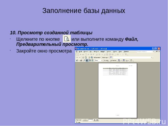 Заполнение базы данных 10. Просмотр созданной таблицы Щелкните по кнопке или выполните команду Файл, Предварительный просмотр. Закройте окно просмотра