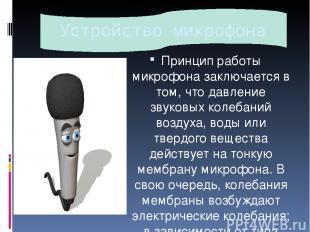 Устройство микрофона Принцип работы микрофона заключается в том, что давление зв