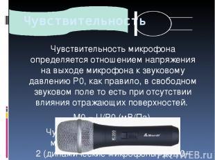 Чувствительность Чувствительность микрофона определяется отношением напряжения н