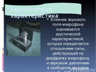 Акустическая характеристика Влияние звукового поля микрофона оценивается акустич