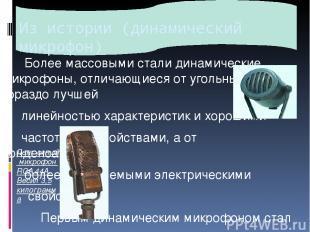 Из истории (динамический микрофон) Более массовыми стали динамические микрофоны,