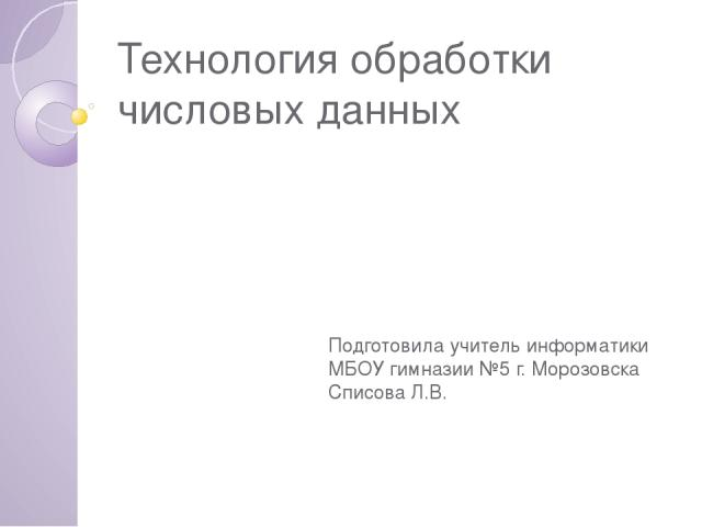 Задание 1 Электронная таблица Ячейка Относительная ссылка Абсолютная ссылка