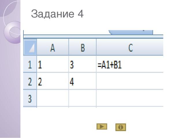 Ключ к тесту № вопроса Правильный ответ 1 2, 3, 1, 4 2 а,в,г,ж 3 10 4 6 5 4
