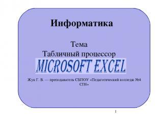 Жук Г. В. — преподаватель СБПОУ «Педагогический колледж №4 СПб» Информатика Тема