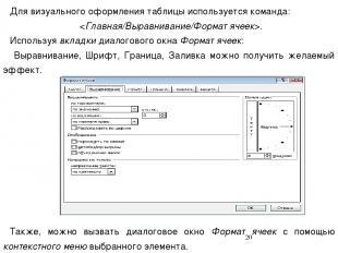 Для визуального оформления таблицы используется команда: . Используя вкладки диа