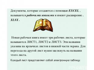 Документы, которые создаются с помощьюEXCEL, называютсярабочими книгамии име