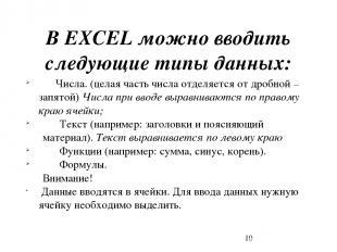 В EXCEL можно вводить следующие типы данных: Числа. (целая часть числа отделяетс