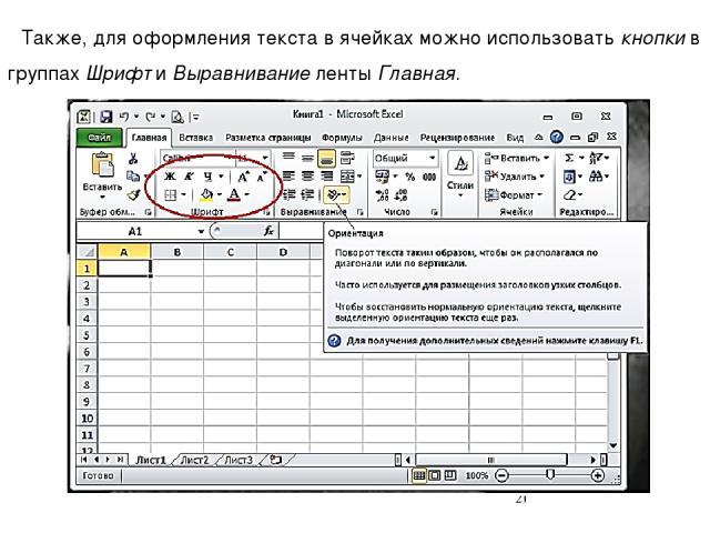 Также, для оформления текста в ячейках можно использовать кнопки в группах Шрифт и Выравнивание ленты Главная.