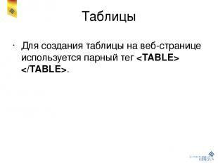 Таблицы Для создания таблицы на веб-странице используется парный тег .