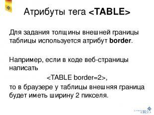 Атрибуты тега Для задания толщины внешней границы таблицы используется атрибут b