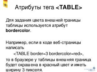 Атрибуты тега Для задания цвета внешней границы таблицы используется атрибут bor