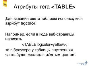 Атрибуты тега Для задания цвета таблицы используется атрибут bgcolor. Например,