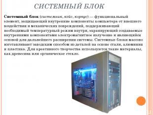 СИСТЕМНЫЙ БЛОК Системный блок(системник, кейс, корпус)— функциональный элемент